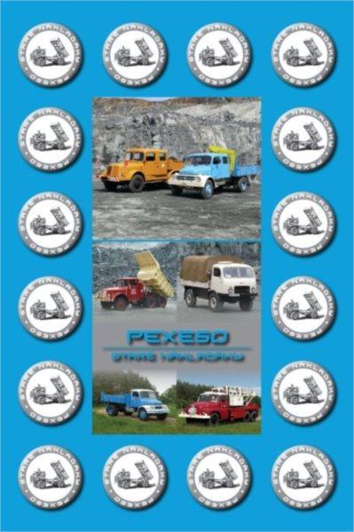 Rodinná hra Pexeso: Staré náklaďáky